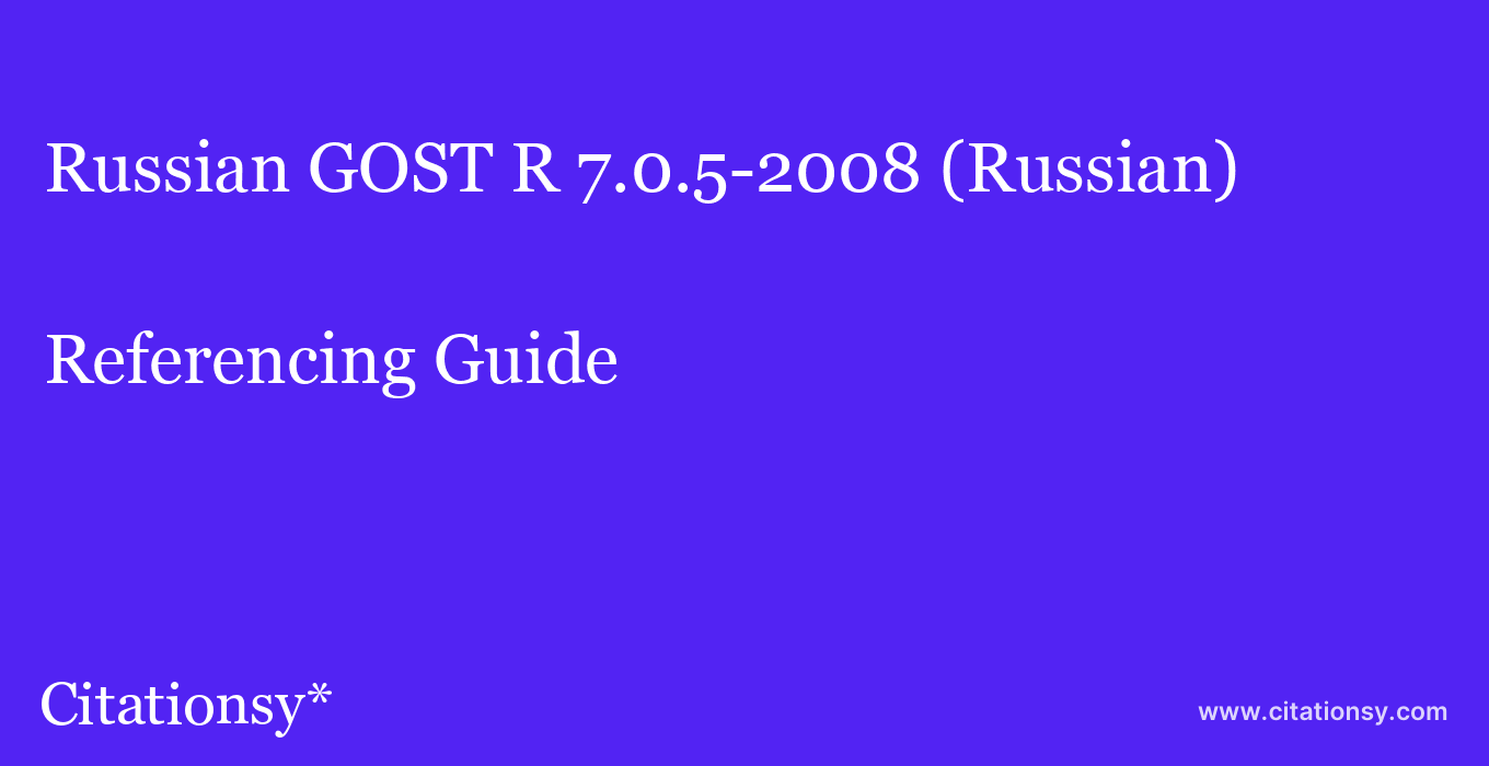 cite Russian GOST R 7.0.5-2008 (Russian)  — Referencing Guide